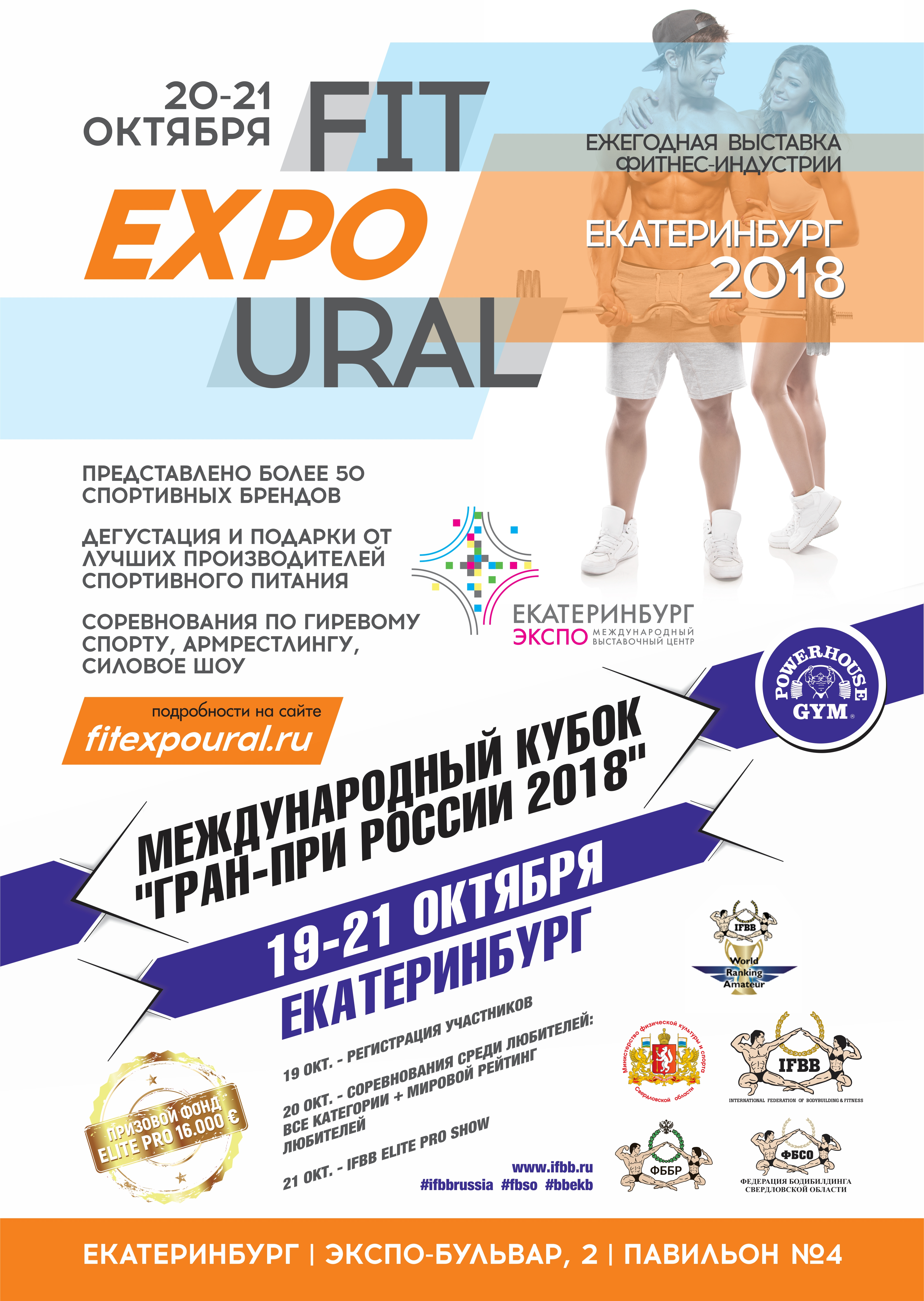 FIT EXPO URAL.