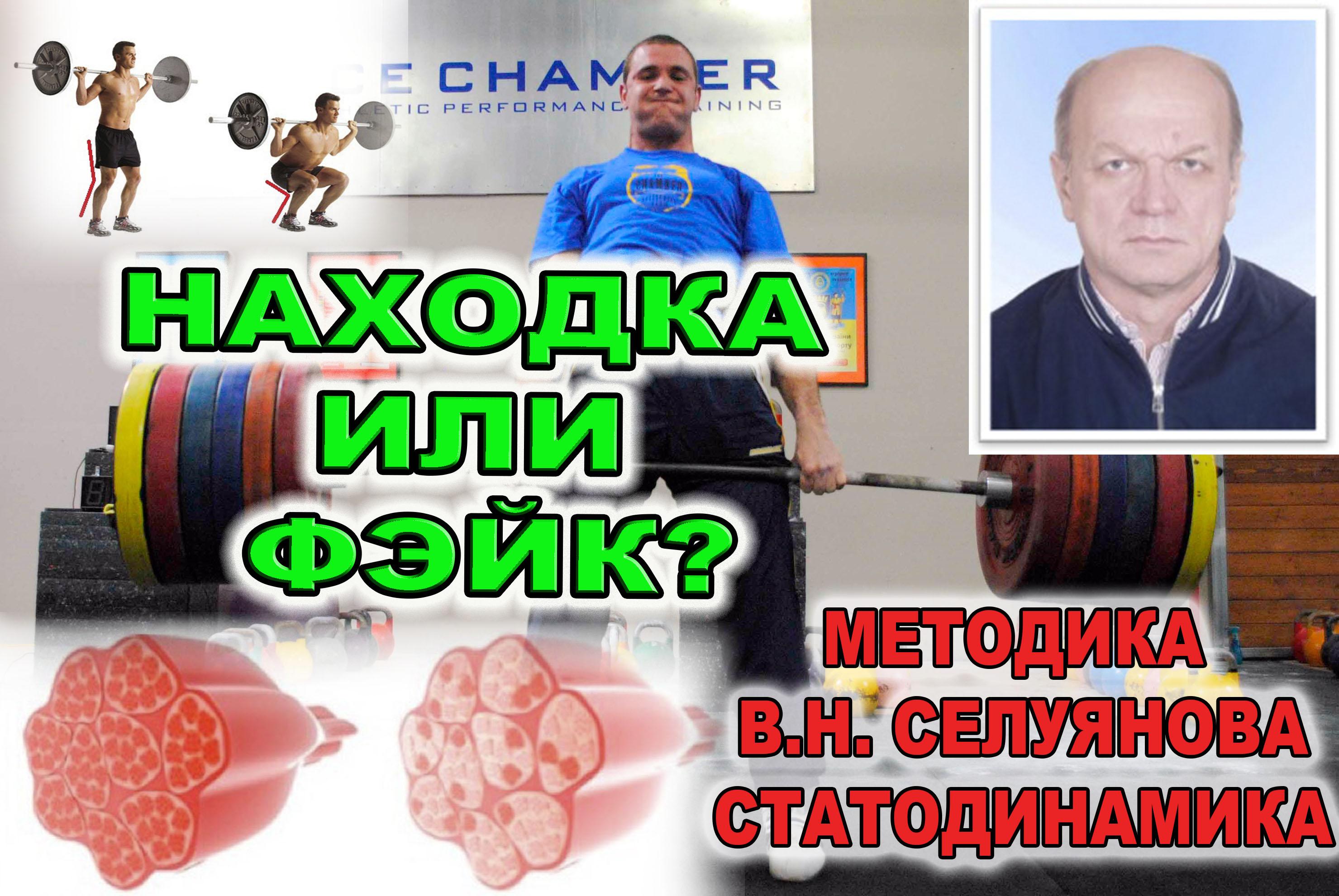 Статодинамика в функциональном тренинге и гиревом спорте.