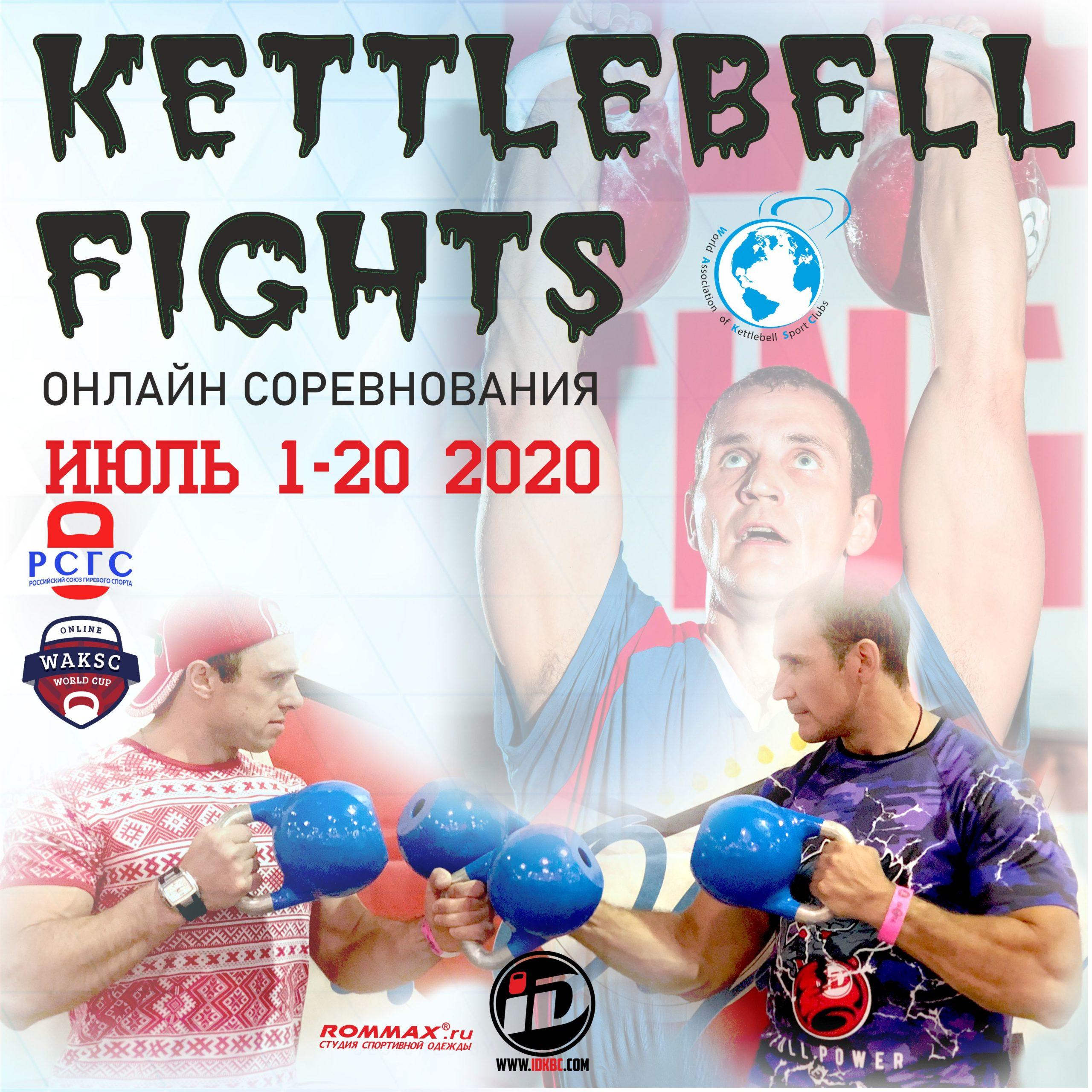 Онлайн Турнир Kettlebell Fights
