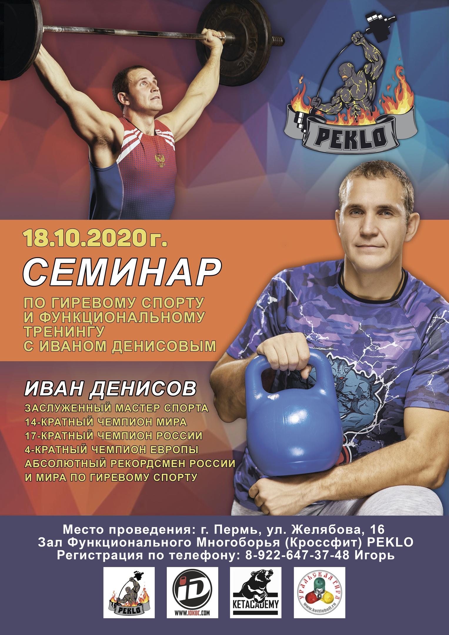 Семинар по гиревому спорту и тренировкам с гирями Ивана Денисова