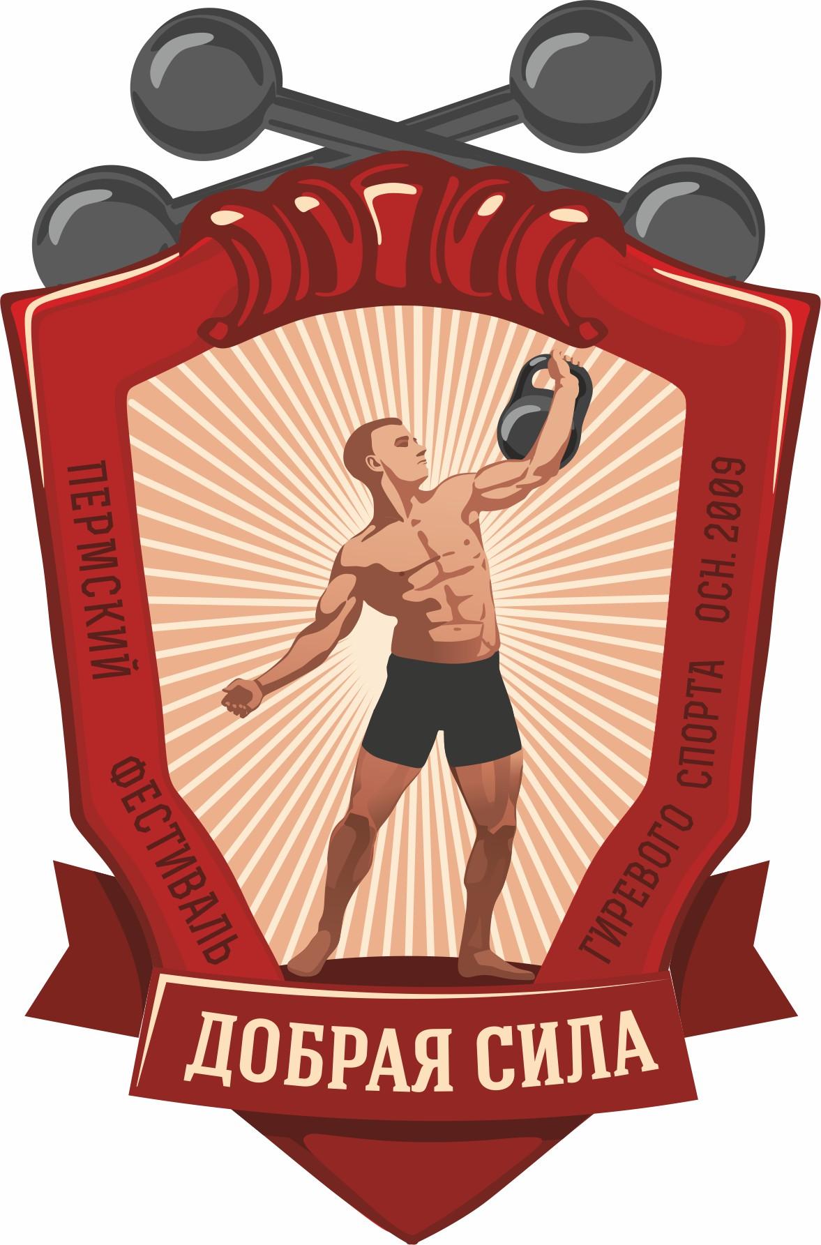 Фестиваль гиревого спорта «Добрая Сила» Пермь