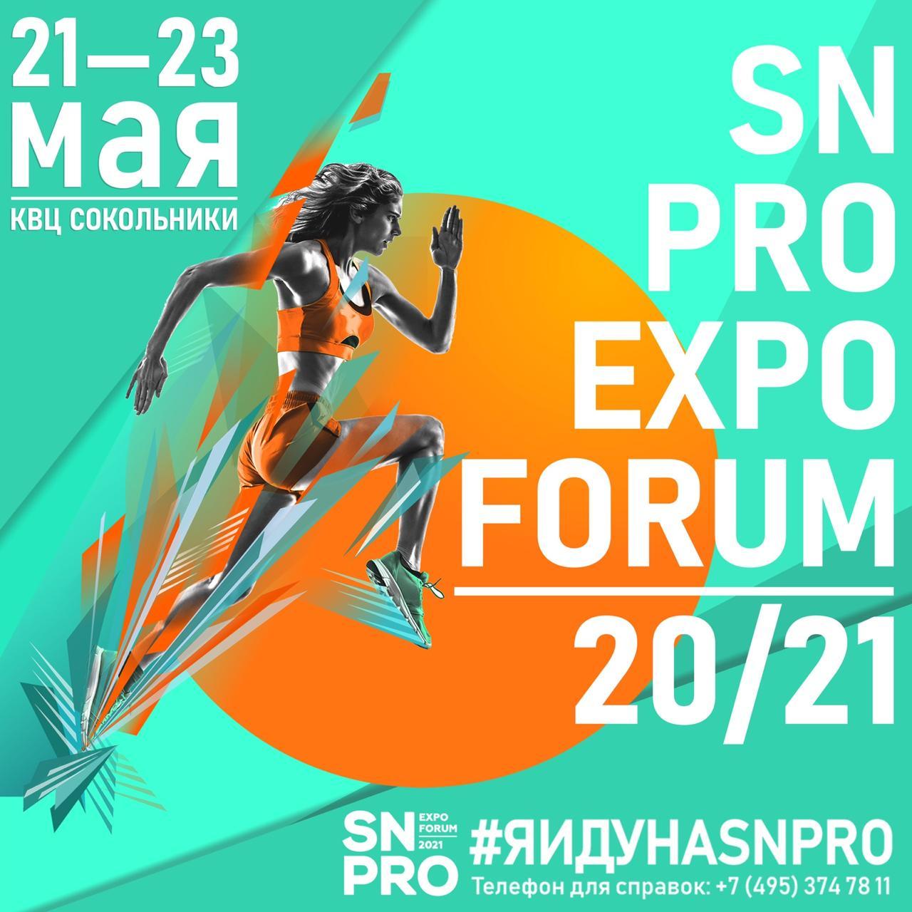 Этап Международной серии Гран При WAKSC в Москве на фестивале спорта СН ПРО 2021