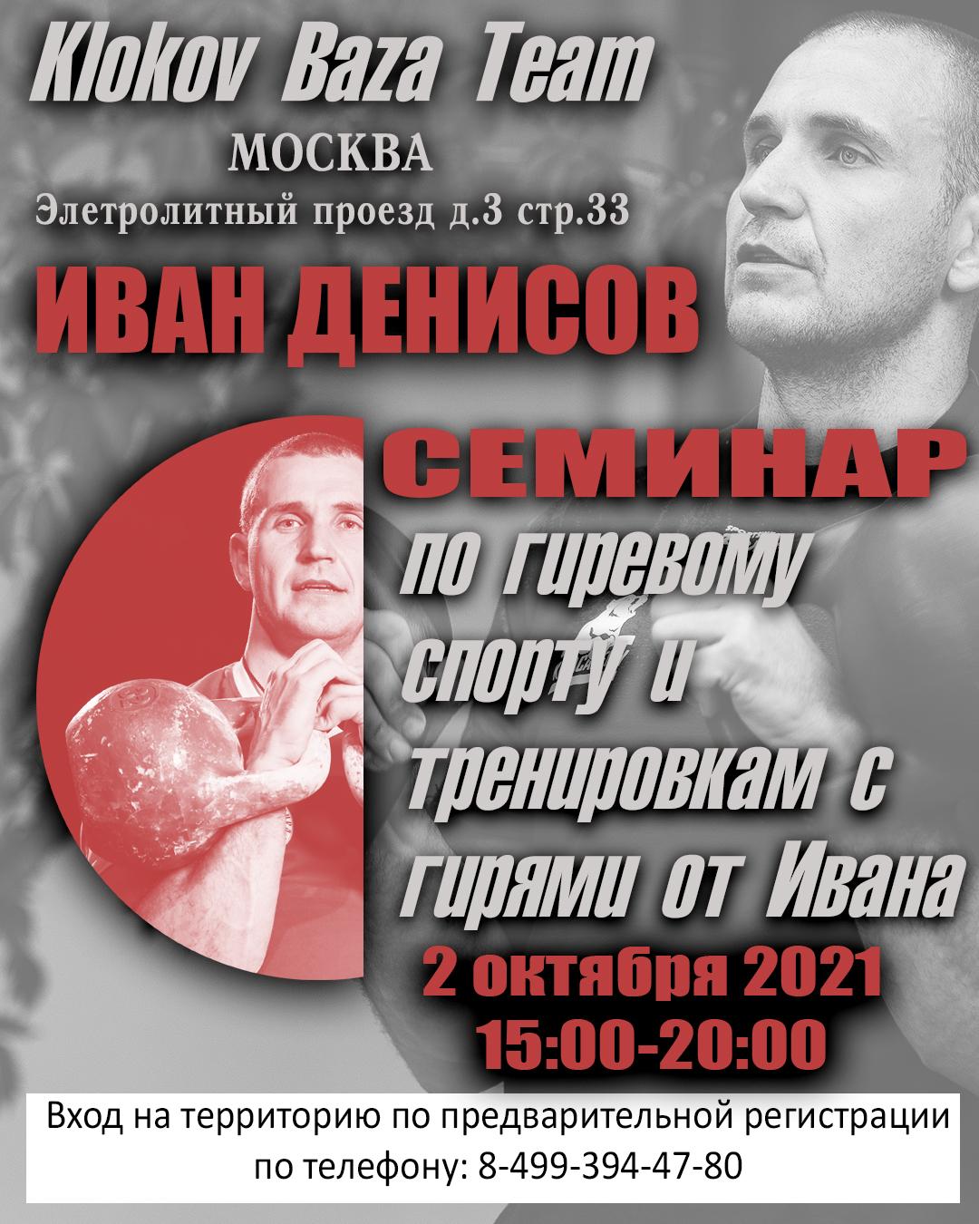 Семинар по тренировкам с гирями и гиревому спорту Ивана Денисова